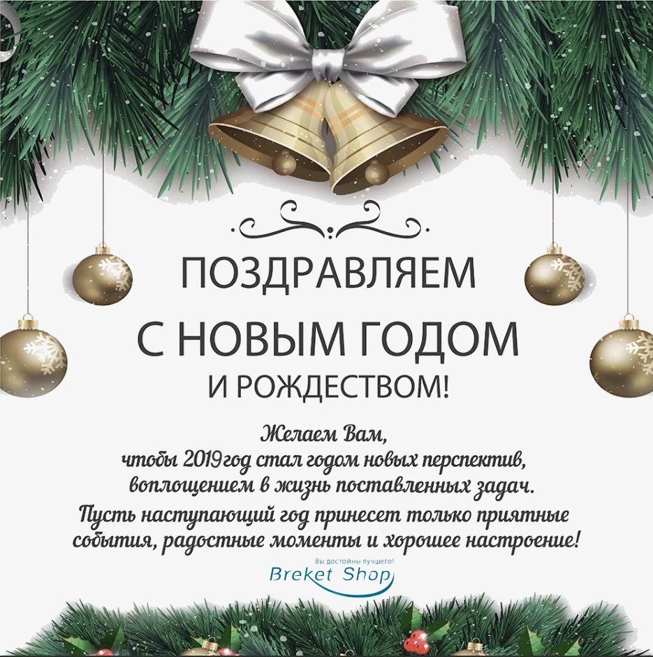новогоднее поздравление для клиентов в прозе русской материальной